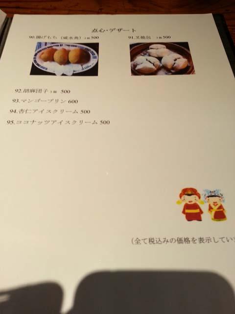 kaisensyuka_008.jpg