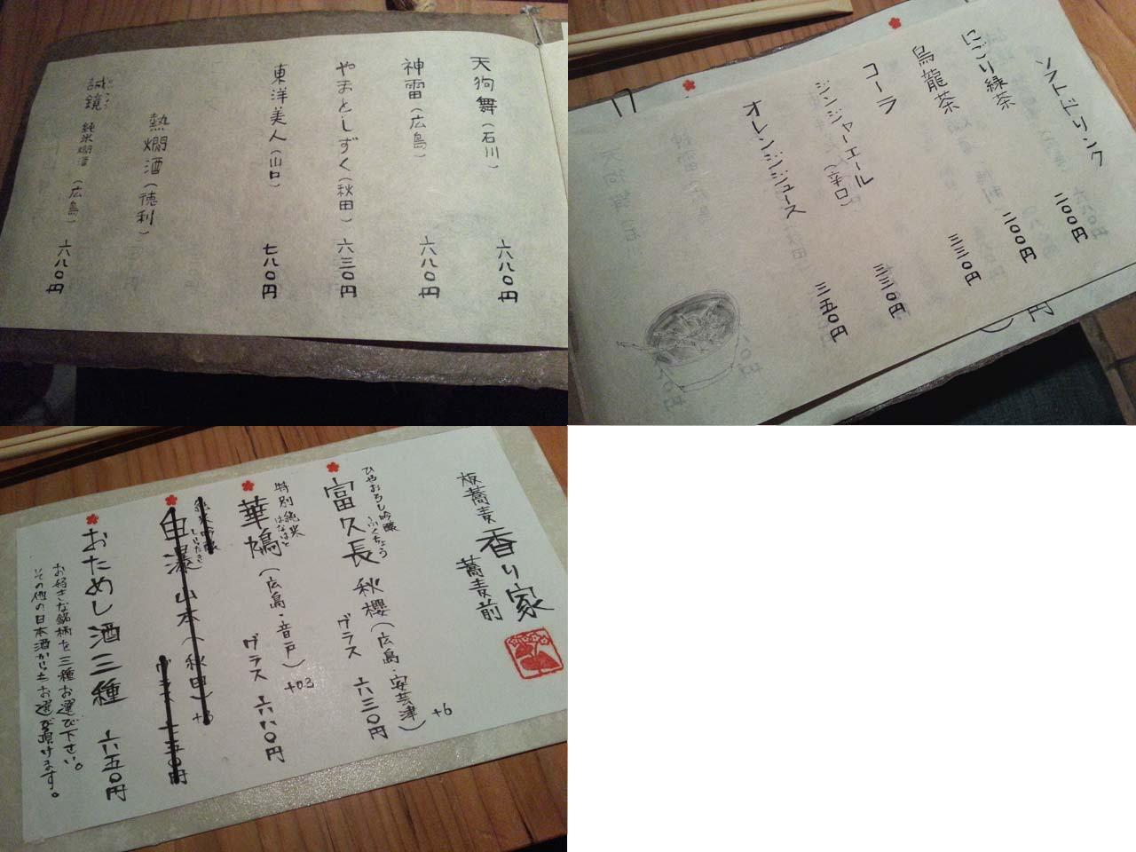 kaoriya_026.jpg