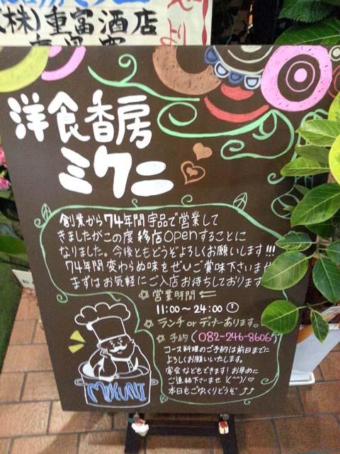 mikuni_002.jpg