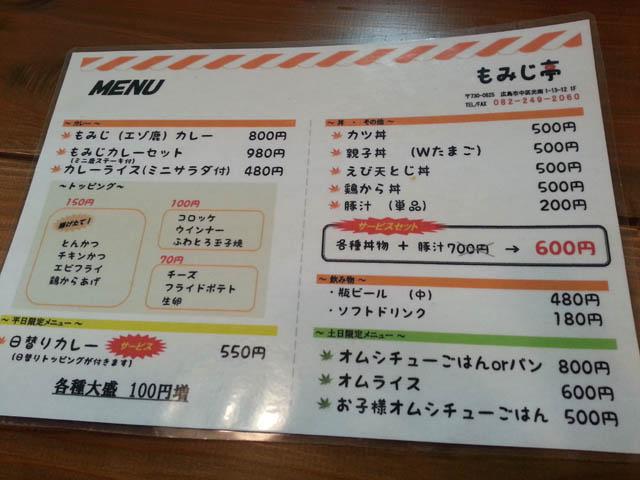 momijitei_016.jpg