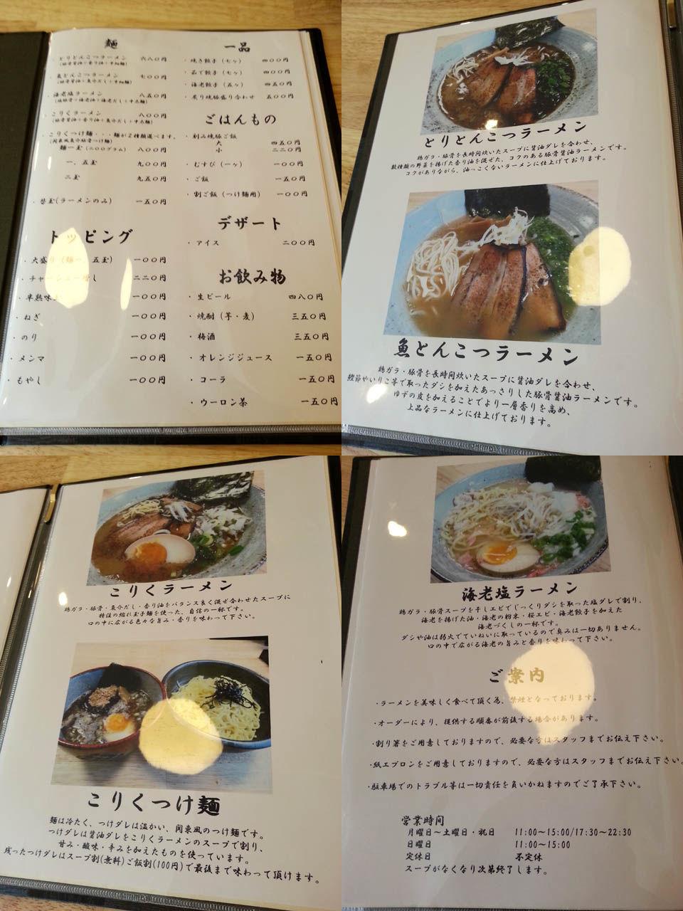 new_koriku_016.jpg