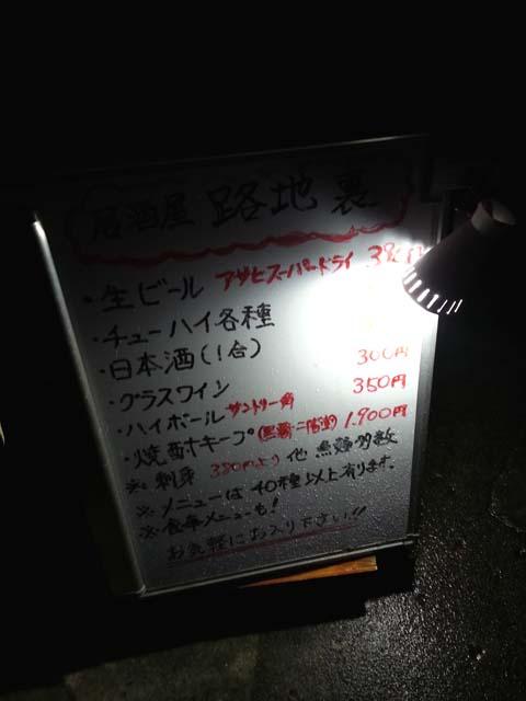 rojiura_014.jpg
