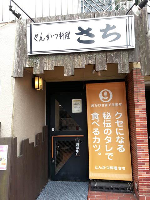 sachi_001.jpg