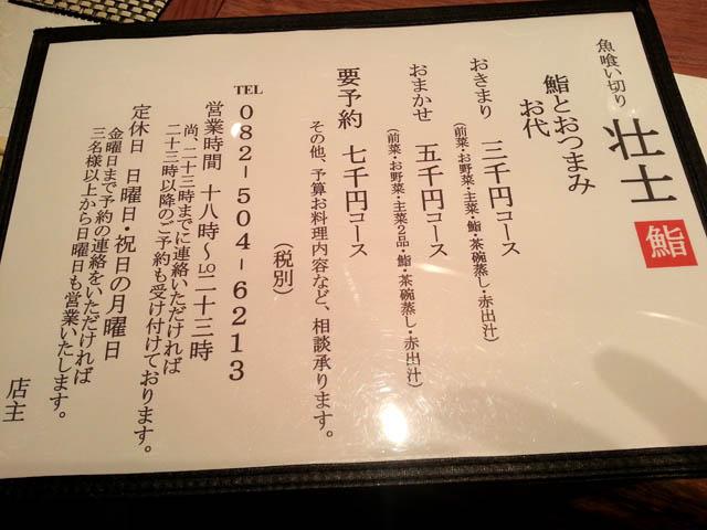 soushi_005.jpg