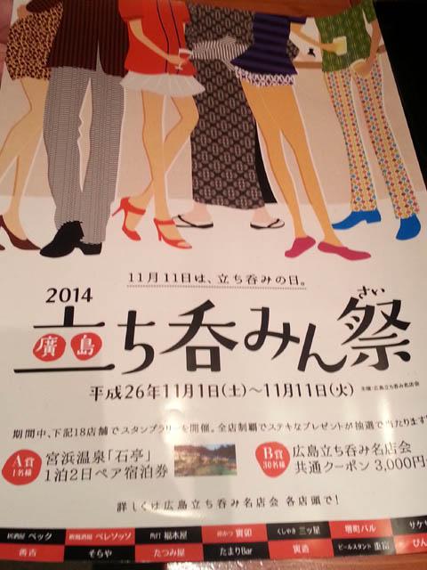 tachinominsai_004.jpg