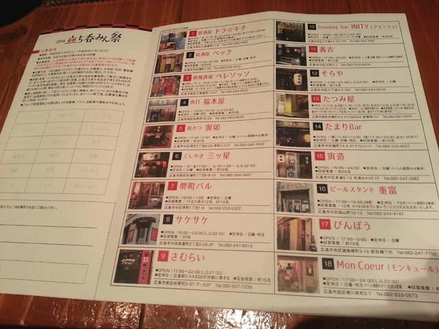tachinominsai_005.jpg