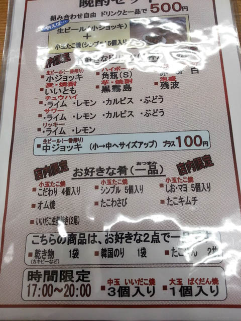 takomon_006.jpg