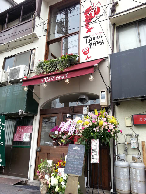 tamazawa_002.jpg