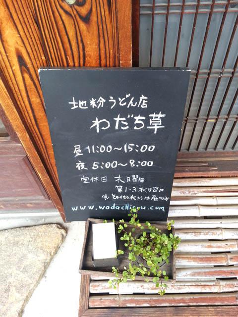 wadachisou_022.jpg