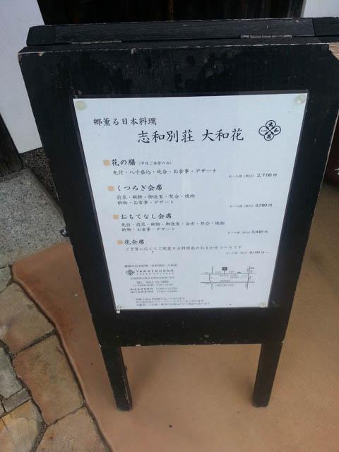 yamatobana_005.jpg