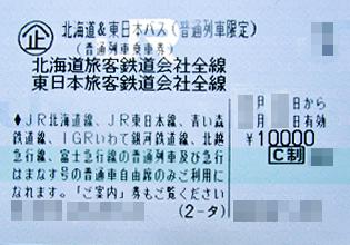 hokkaidohigashinihonpass.jpg