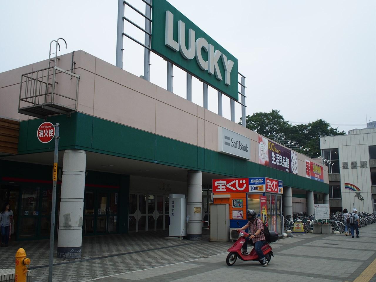 星置駅前のLUCKY