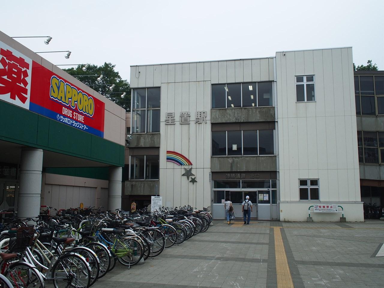 星置駅の駅舎