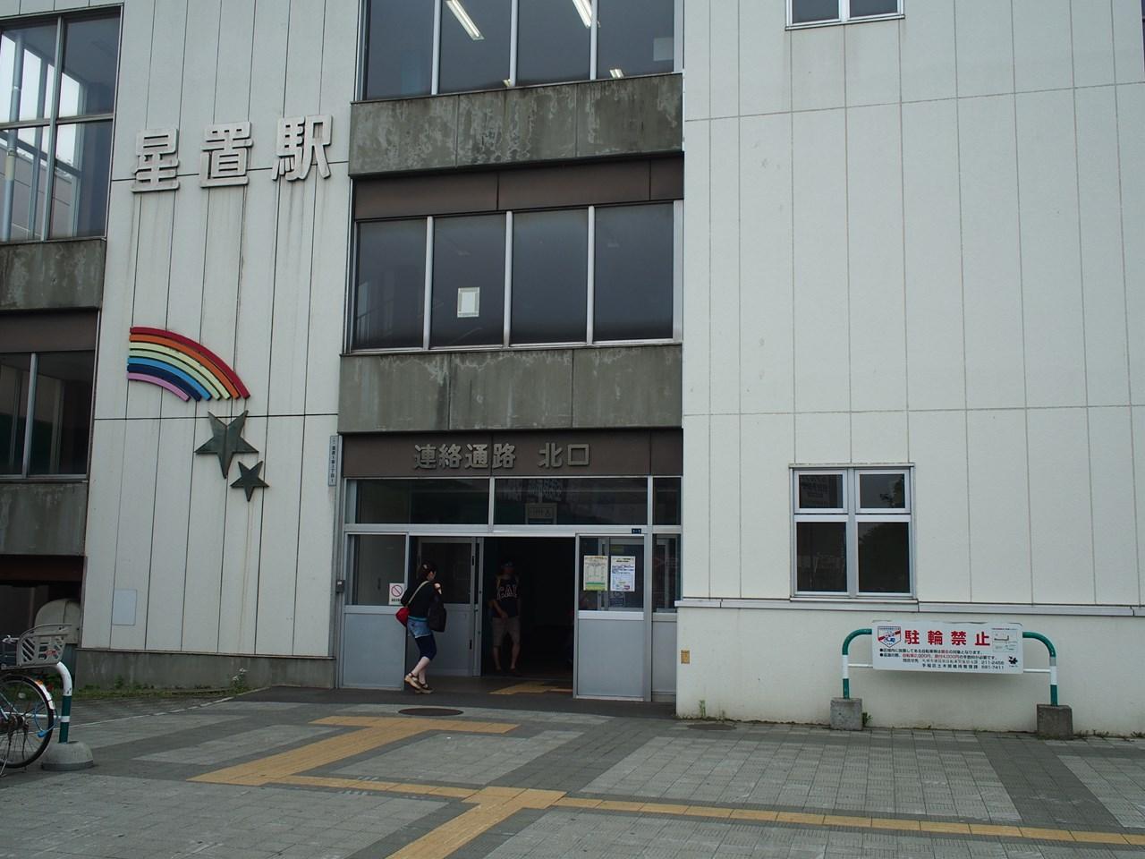 星置駅の入り口