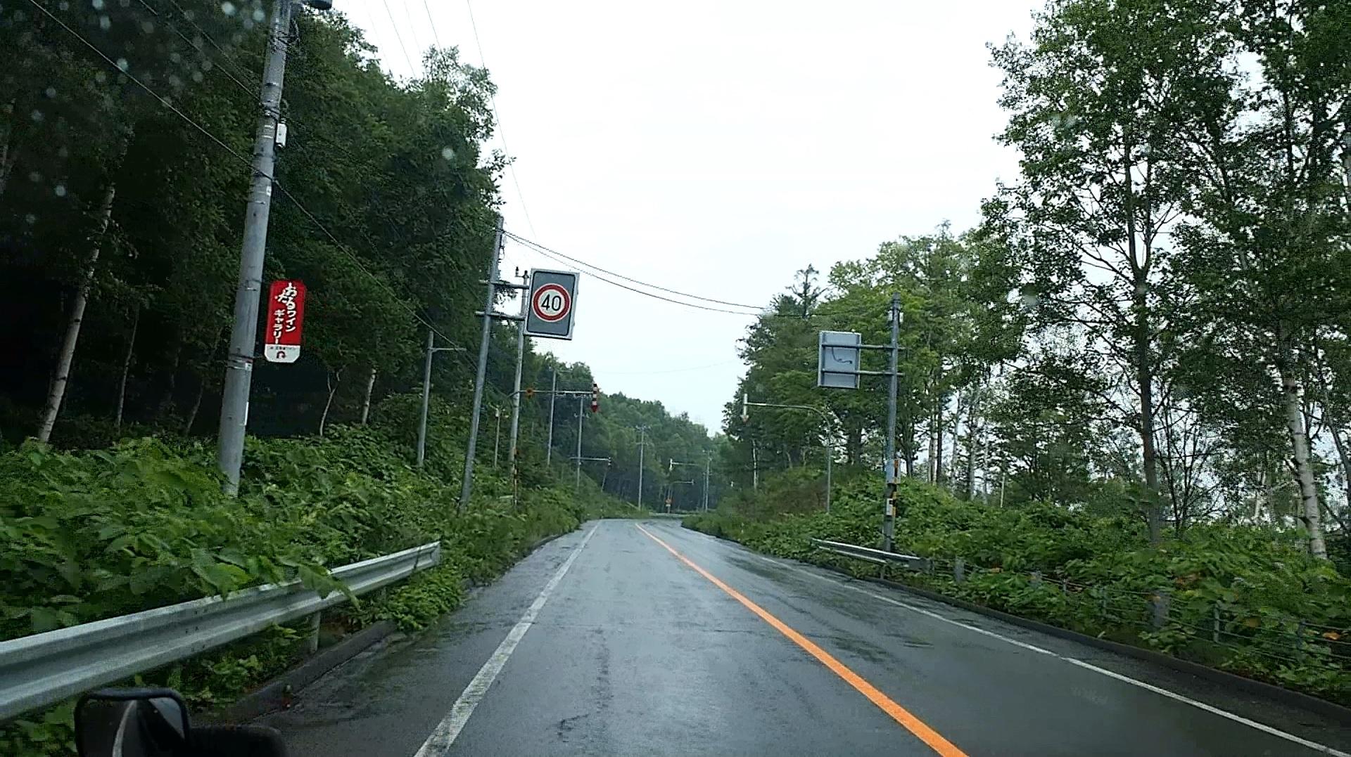国道393号線(赤井川国道)