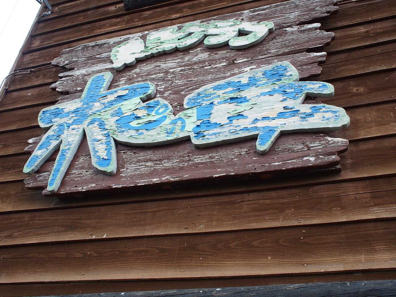 厩舎にかけられた「ホピの丘」の看板