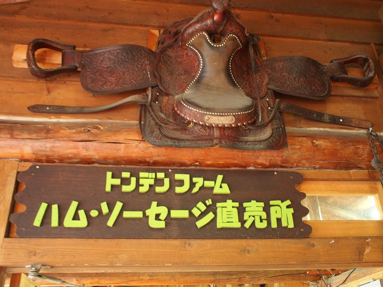 「ハム・ソーセージ直売所」の看板