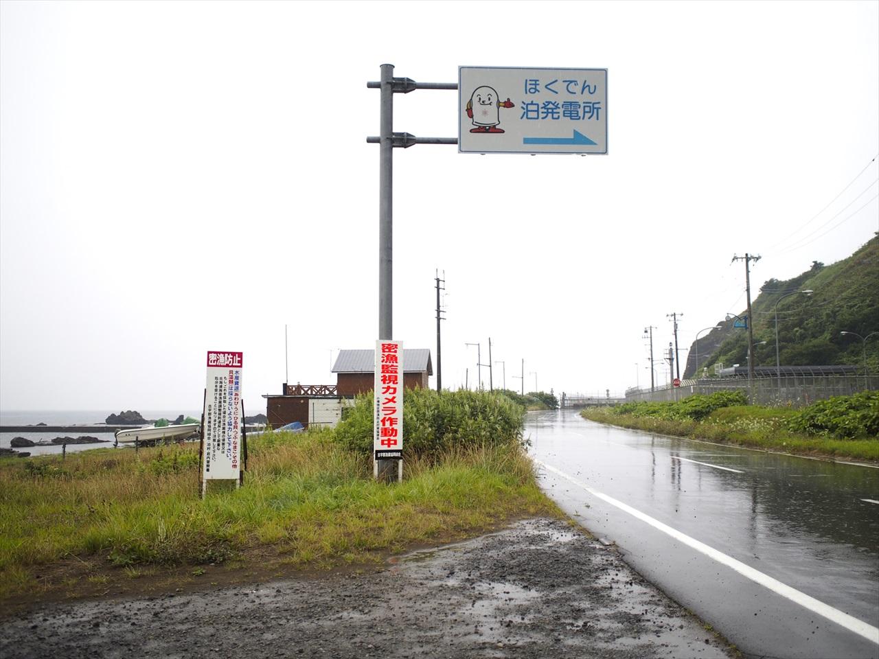 堀株海水浴場の入り口