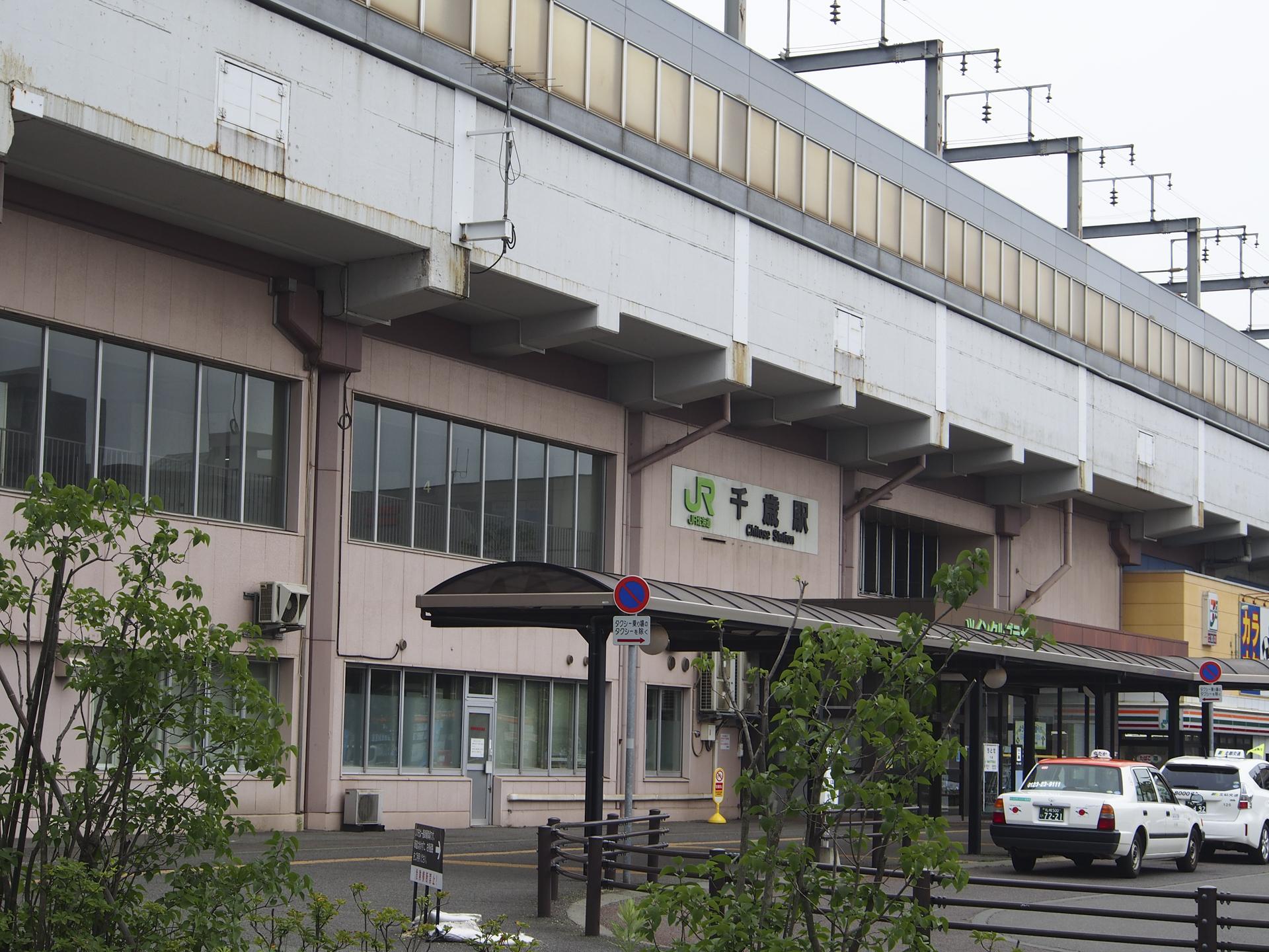 千歳駅の駅舎