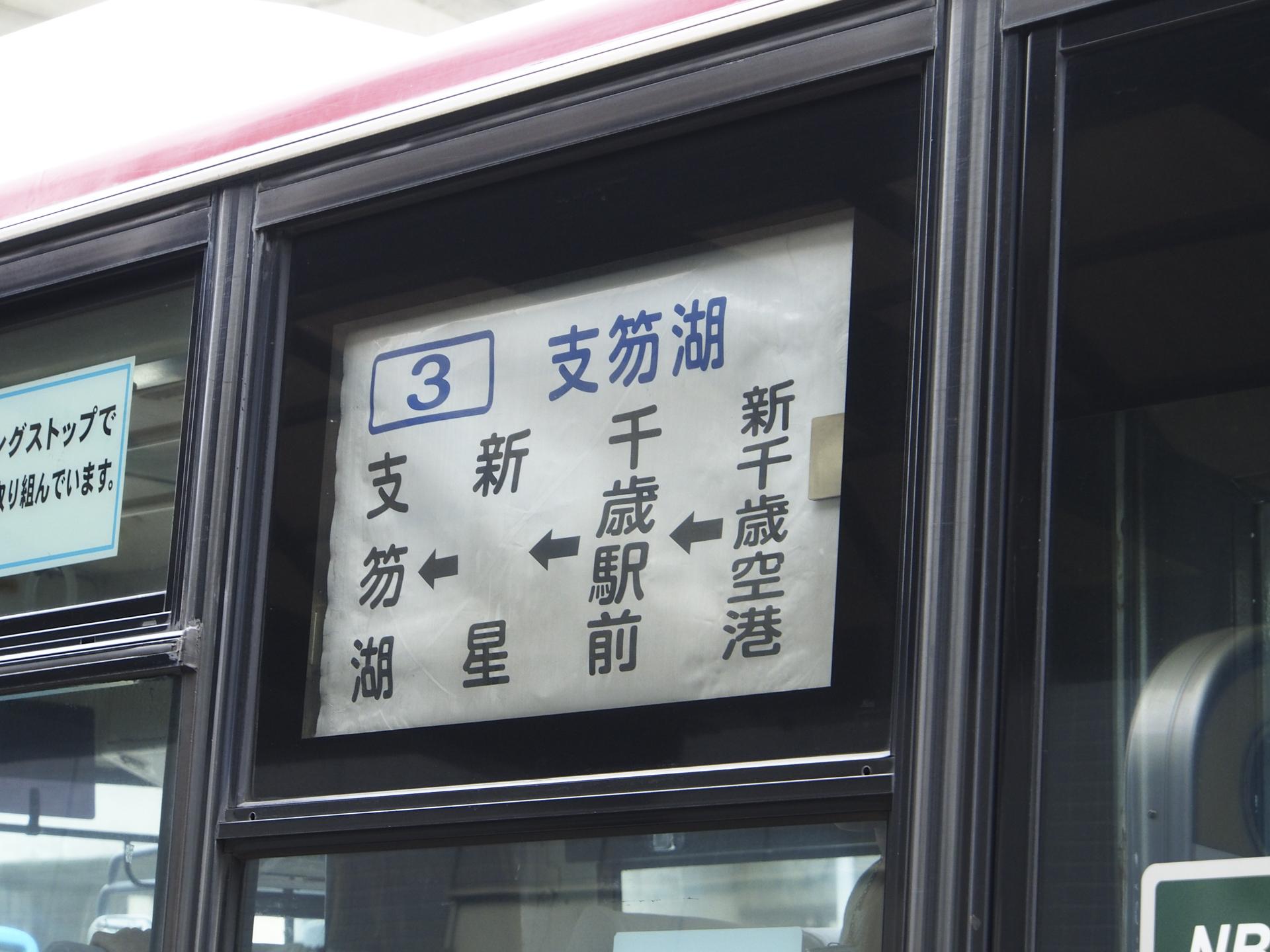 支笏湖行きのバス