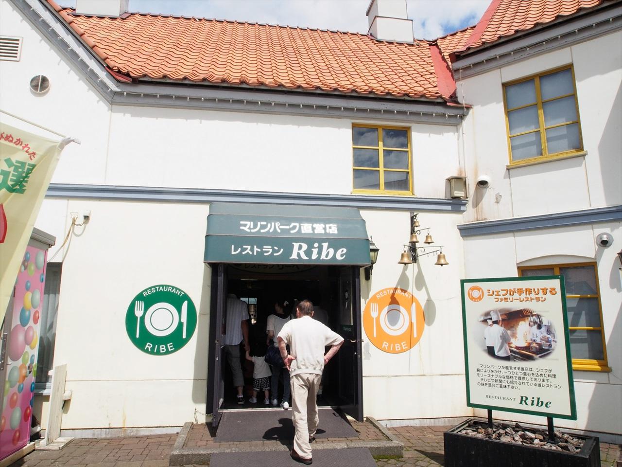レストラン Ribe