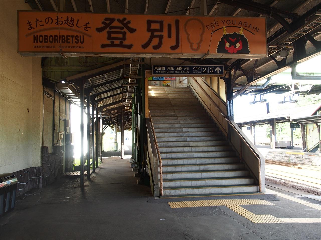 駅ホームの階段
