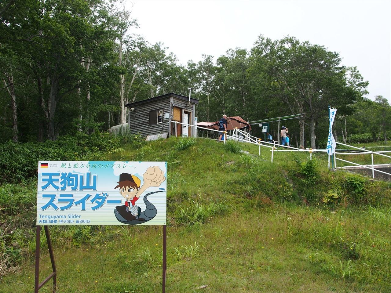 天狗山スライダー