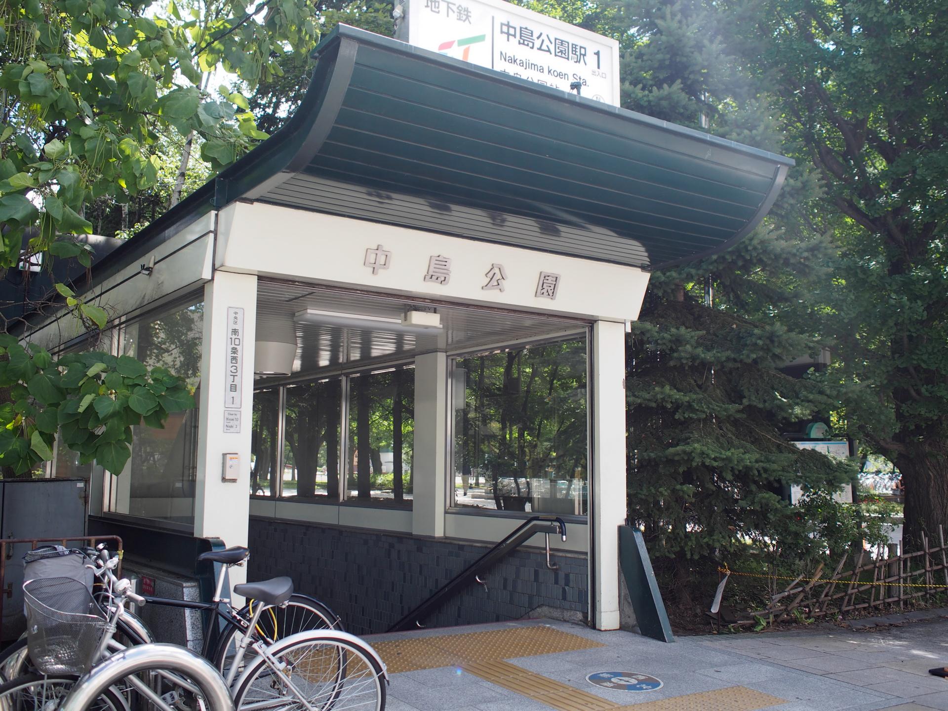 地下鉄の中島公園駅入り口
