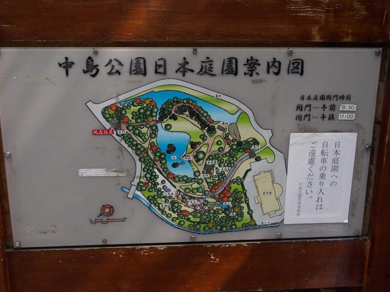 中島公園日本庭園案内図
