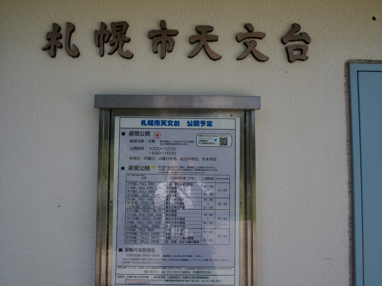 札幌市天文台その3