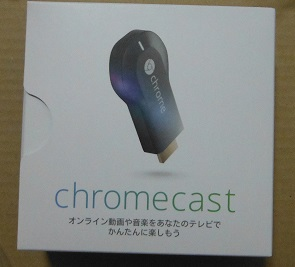 20140530chomecast1.jpg
