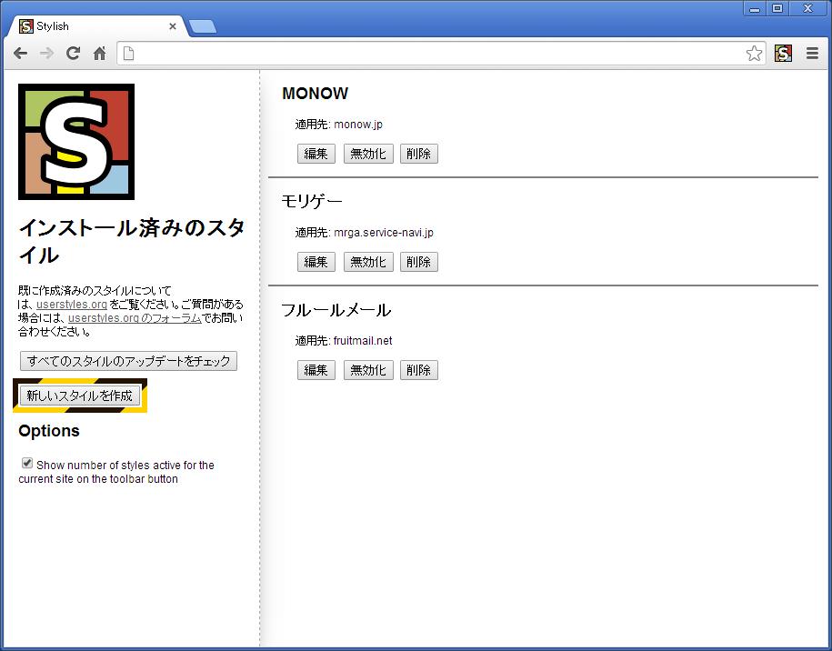 Google Chrome Stylish 新しいスタイルを作成