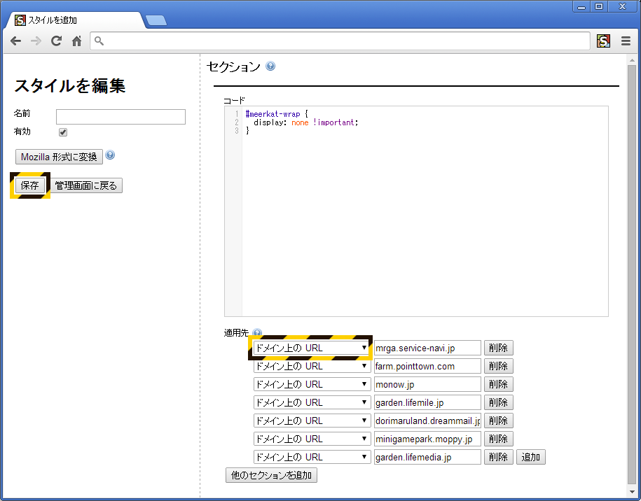 Google Chrome Stylish ドメイン上のURL