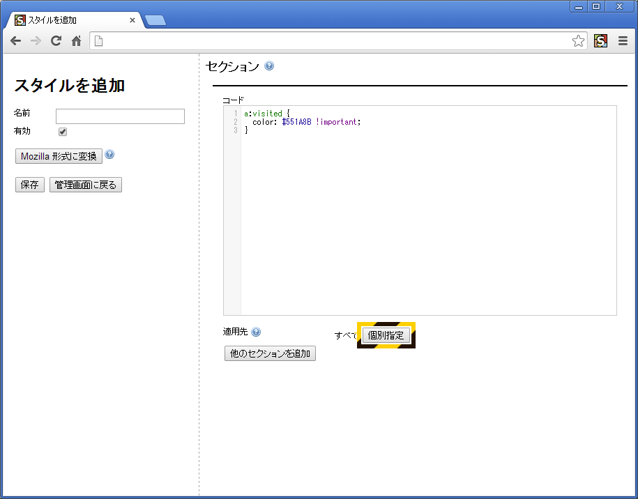 Google Chrome Stylish 個別指定