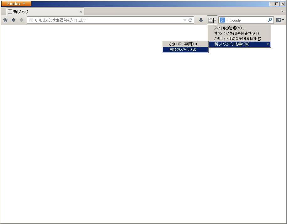 Firefox Stylish 白紙のスタイル