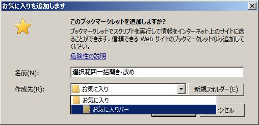 InternetExplorer お気に入りに追加 お気に入りバー