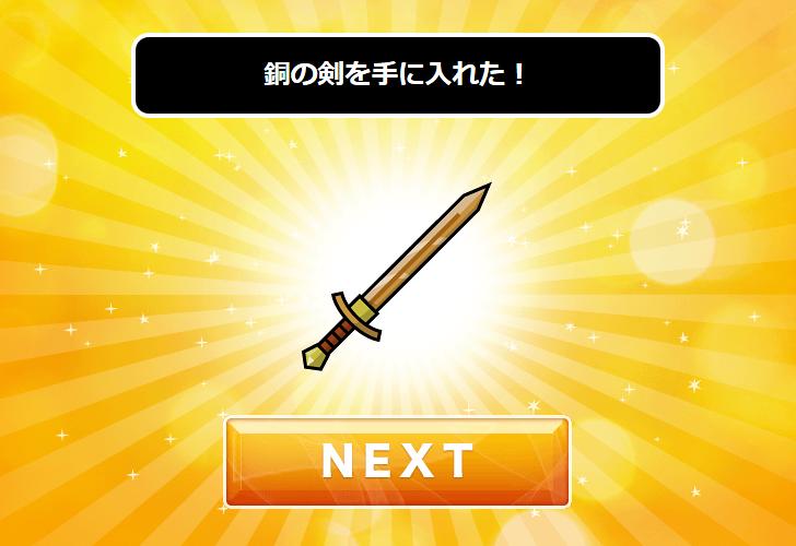 ポイントタウン リーグオブジュエル 銅の剣を手に入れた!