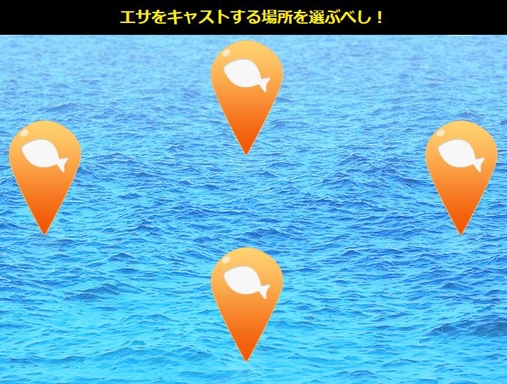 ポイントタウン 釣神 エサをキャストする場所を選ぶべし!