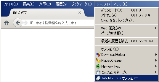 TabMixPlus メニューバー ツール TabMixPlusオプション