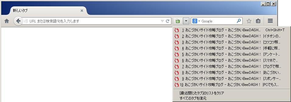 TabMixPlus 最近閉じたタブのリスト