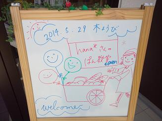hanaパン教室0529