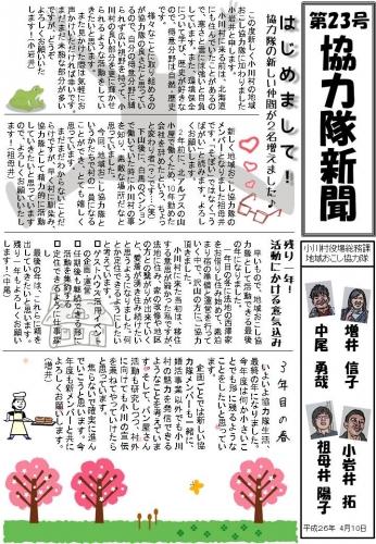 第23号協力隊新聞1