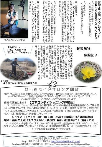 第23号協力隊新聞2