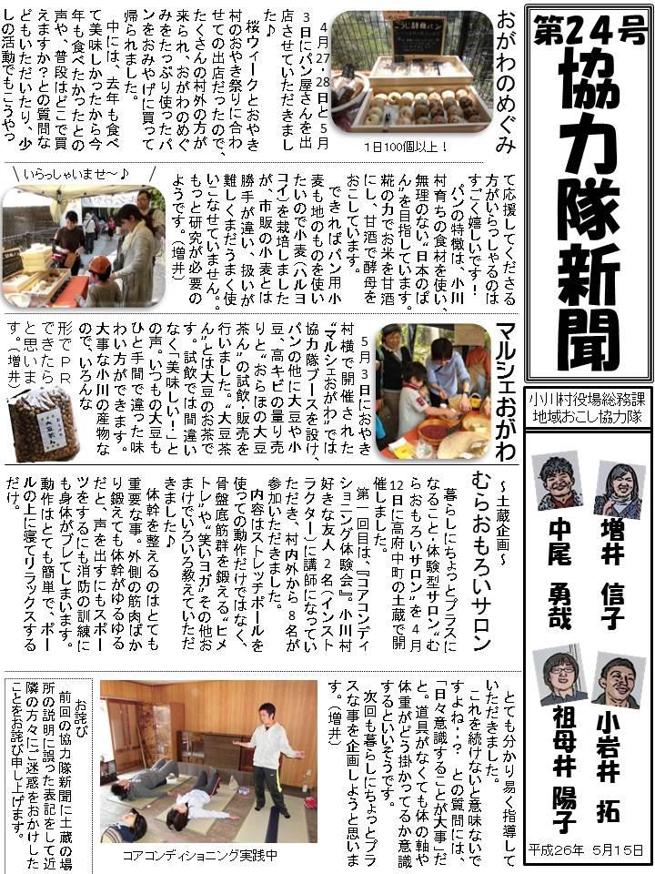 第24号協力隊新聞1