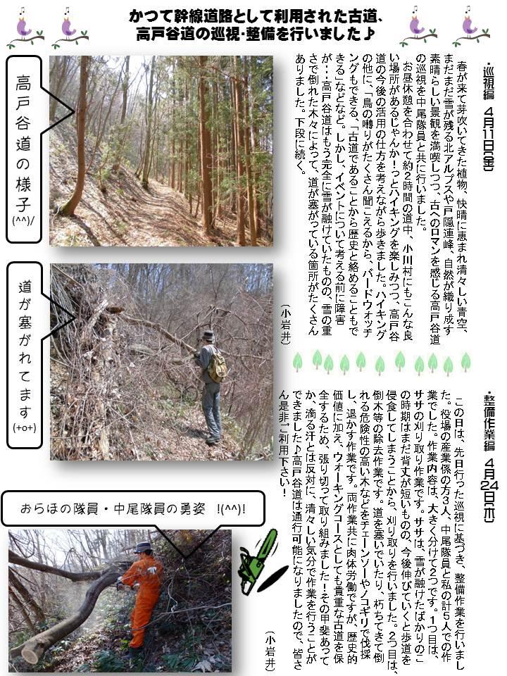 第24号協力隊新聞3