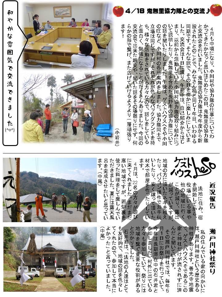 第24号協力隊新聞4