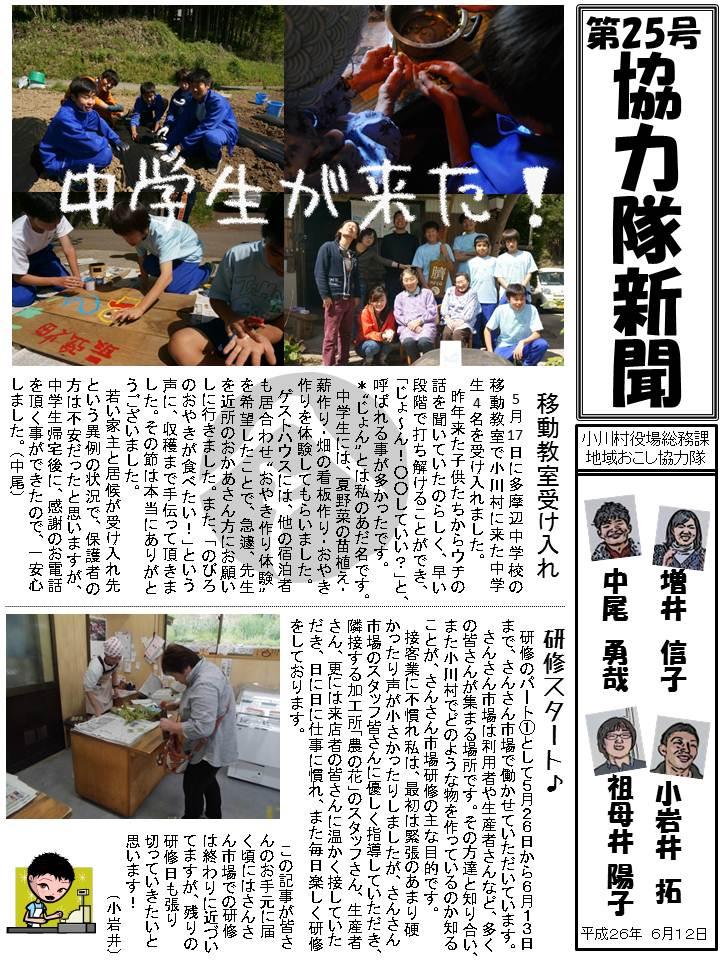 第25号協力隊新聞1