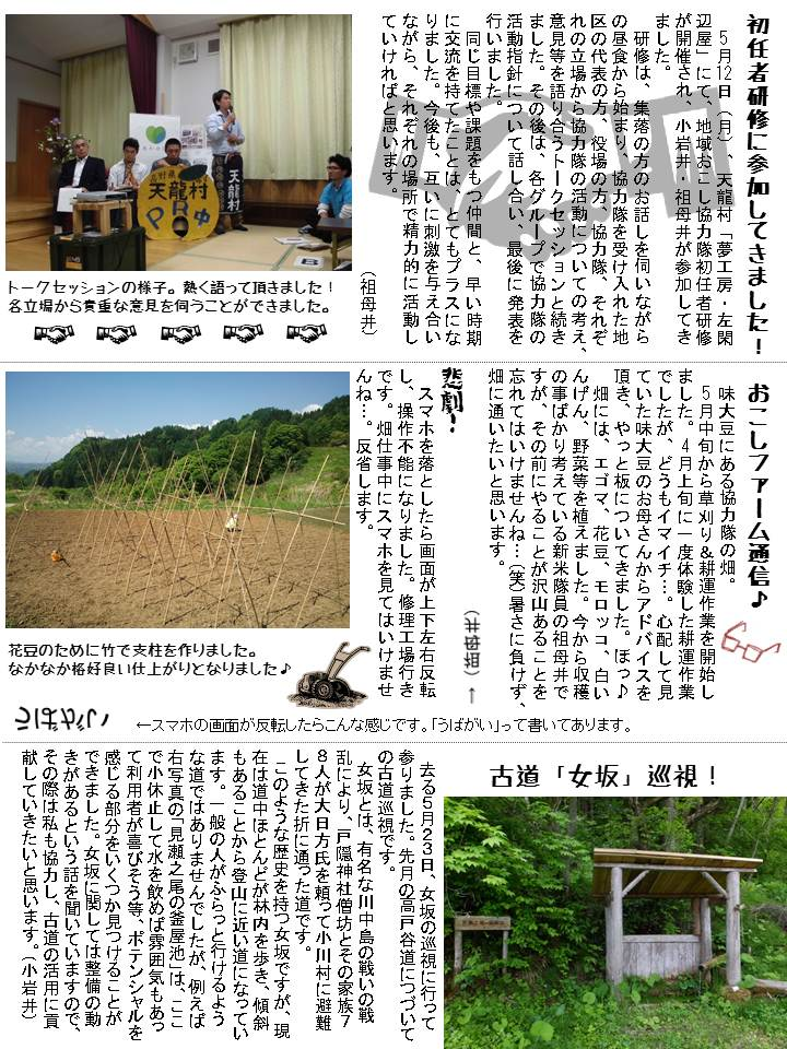 第25号協力隊新聞2