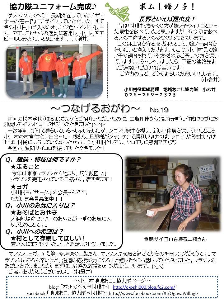 第26号協力隊新聞3