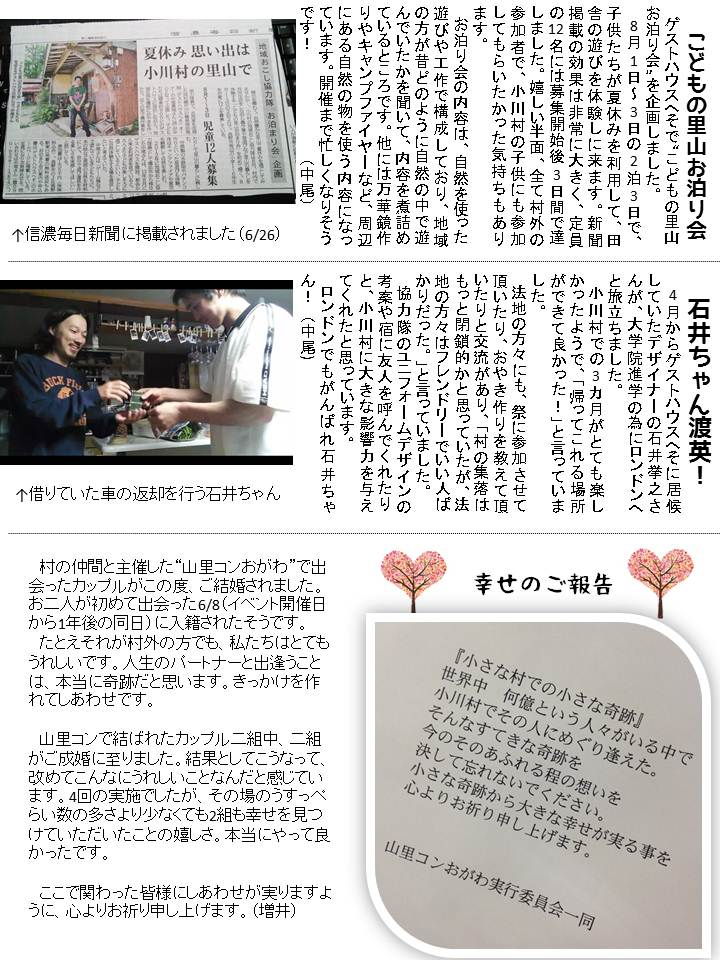 第26号協力隊新聞4